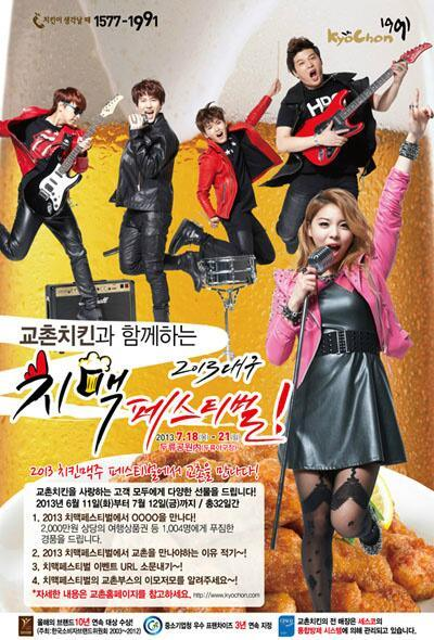 130611-kyochon-chicken-official-update-shindong-sungmin-ryeowook-and-kyuhyun